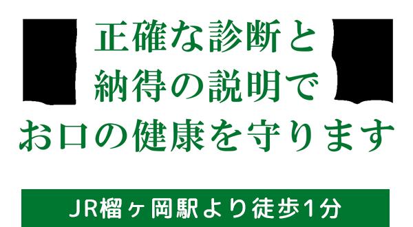 歯科ナチュールは、正確な診断と納得の説明でお口の健康を守ります。JR榴ヶ岡駅より徒歩1分の歯医者。