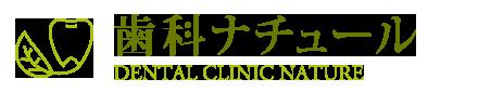 歯科ナチュール(仙台市の歯科医院)